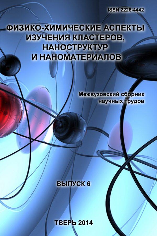 ФХ-2014 обложка (итоговый вариант)