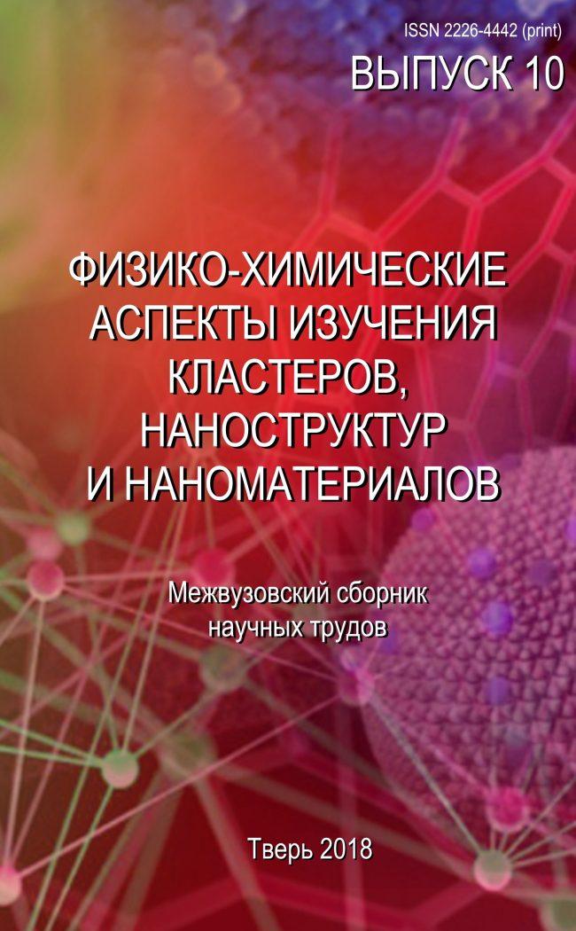 Межвузовский сборник научных трудов «Физико-химические аспекты изучения кластеров, наноструктур и наноматериалов». Выпуск 10
