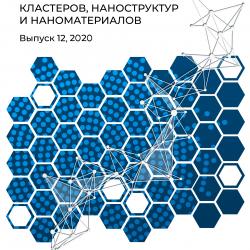 ФХ-2020 обложка первый лист